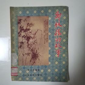 郑板桥的故事(全一册插图本)〈1958年南京初版发行〉