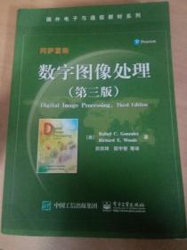 数字图像处理 冈萨雷斯 第三版 中文