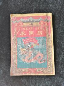 1959年 农家历•山东人民出版社•1958年版