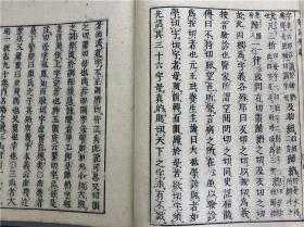 和刻本《韵鉴标注补遗》1册全,日本汉学古音韵学,元文三年出版