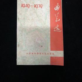 曲艺选 1949-1979•山东省昌潍地区艺术馆 编