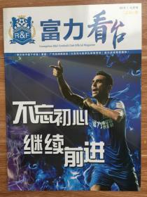 富力足球俱乐部队刊,2016年7月刊和10月刊。品相如图无赠品,售后不退不换。