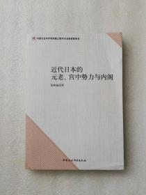近代日本的元老、宫中势力与内阁 正版库存书当天发货
