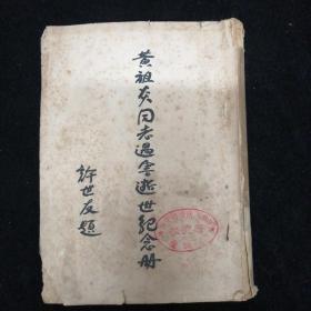 黄祖炎同志遇害逝世纪念册•1951年出版