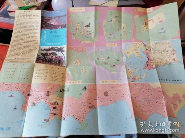 青岛最新游览图(1991)