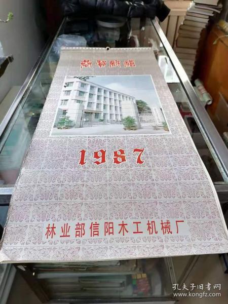 恭贺新禧  挂历  1987  林业部信阳木工机械厂