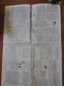早期:承德医学院报1990.05.25(第3期试刊)