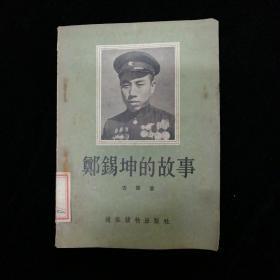 郑锡坤的故事•通俗读物出版社•1955年一版一印!