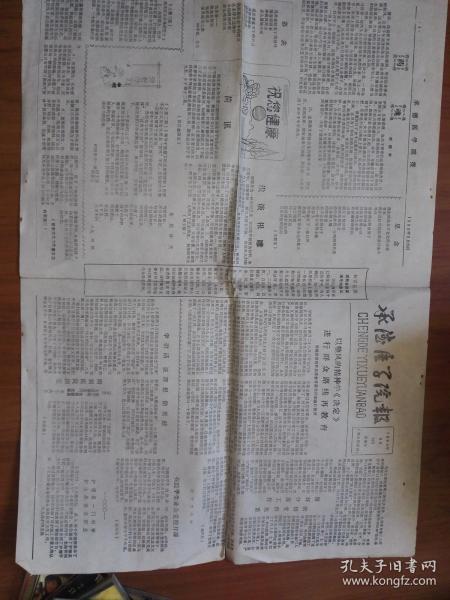 早期:承德医学院报1992.07.04(第7期)正式版,报头不一样
