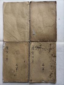陆宣公集(四册全)