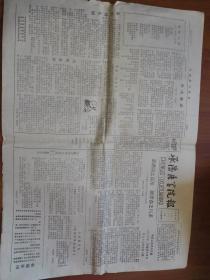 早期:承德医学院报1990.11.17(第5期试刊)