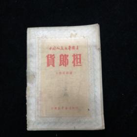 小型歌剧选 货郎担•山东人民出版社•1949年一版一印!