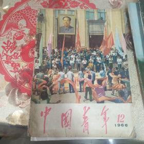 中国青年及山东青年十本合售
