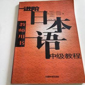 进阶日本语中级教程(教师用书)
