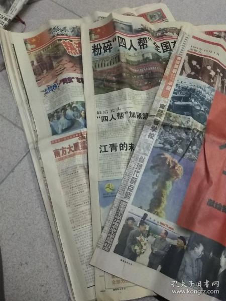 广州日报1999年10月1日报纸 纪念国庆五十周年