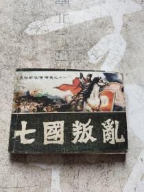 七国叛乱 通俗前后汉演义之十一