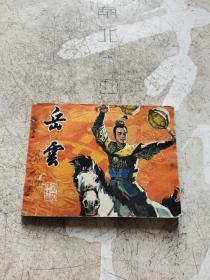 戏剧连环画:岳云