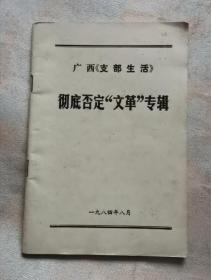 彻底否定文革专辑 84年版 包邮挂刷