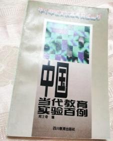 中国当代教育实验百例1997一版一印3000册