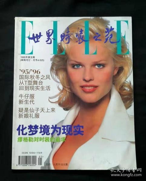 世界时装之苑 1995年第5期