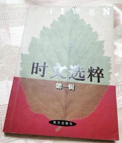 时文选粹(第一辑)2004一版一印