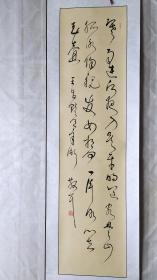 诗书画三绝、中国国家博物馆馆员、中国文物学会青铜专业委员会理事,中国鼻烟壶研究会副会长林散之4平尺精品书法《王昌龄诗一首》