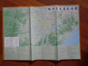 印象宁波系列地图(鄞州城区图、鄞州区交通旅游图)【尺寸:76×52】【欢迎批发】