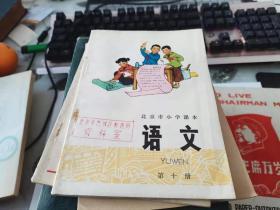 北京市小学课本   语文  第十册(很新的一本教材未使用过有藏书章)