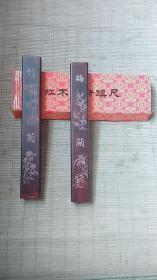 大号红木艺术镇尺(梅兰竹菊四君子)
