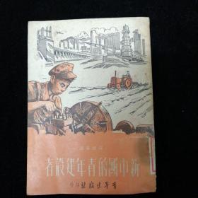 新中国的青年建设者•青年出版社•1952年一版一印!
