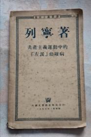 共产主义运动中的左派幼稚病 50年版 包邮挂刷