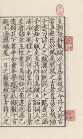 【复印件】《新刊丽则遗音古赋程式》, (元 )杨维桢撰, 元刻本,宣纸,手工线装