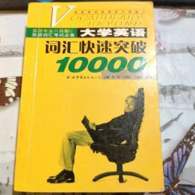 大学英语词汇快速突破10000(英语专业八级英语词汇考试必备)品好现货