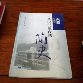 西藏自治区基层气象台站简史