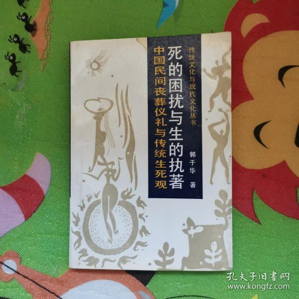 死的困扰与生的执著:中国民间丧葬仪礼与传统生死观
