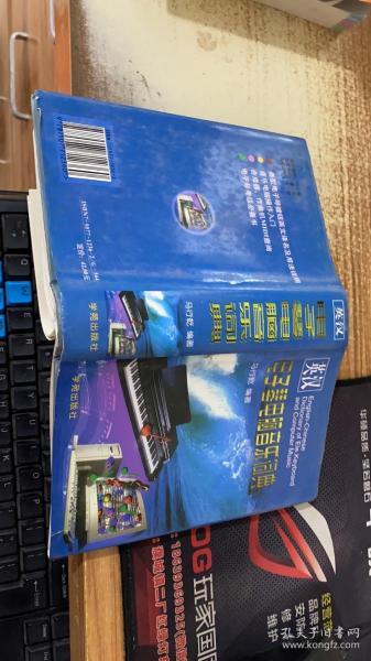 英汉电子琴电脑音乐词典