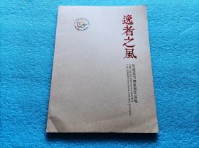 逸者之风—吴觉迟书画篆刻作品集