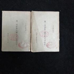 第二次世界大战五年大事日记•上下两册 全•商务印书馆•1945年上海一印!