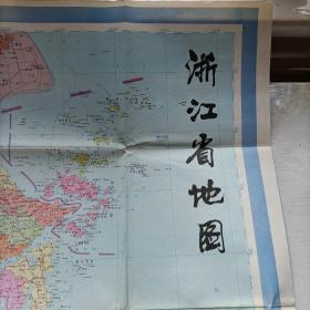 浙江省地图(1989一版一印)