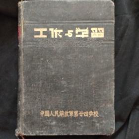 老日记本《工作与学习》32开 精装 由毛主席像 私藏 书品如图