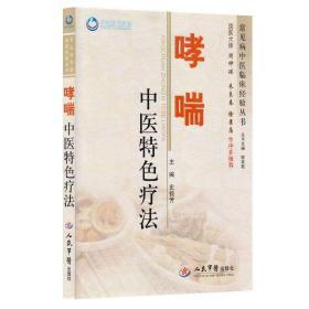 哮喘中医特色疗法.常见病中医临床经验丛书 史锁芳 人民军医出版社 临床中医疗法