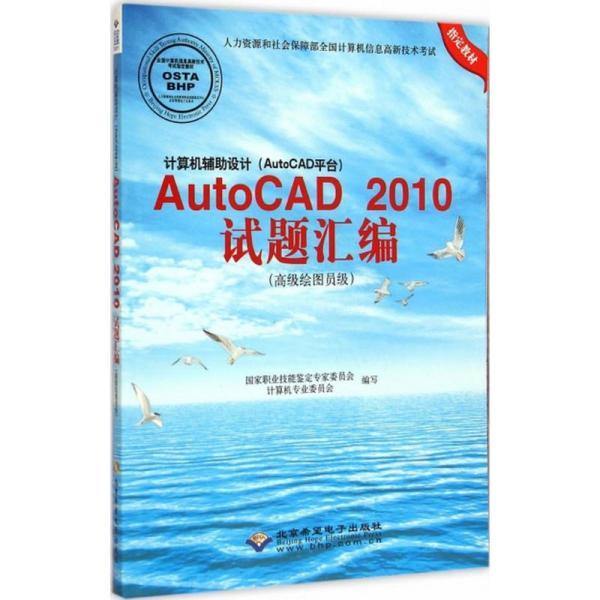 计算机辅 设计(AutoCAD平台)AutoCAD2010试题汇编:不错绘图员级  职业技能鉴定专家委员会计算机专业委员会北京希望电子出版社9787830021221