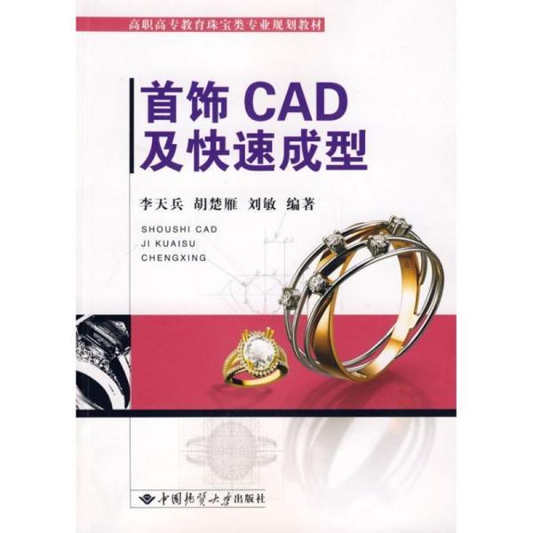 李天兵.首饰CAD及快速成型李天兵中国地质大学出版社9787562522942