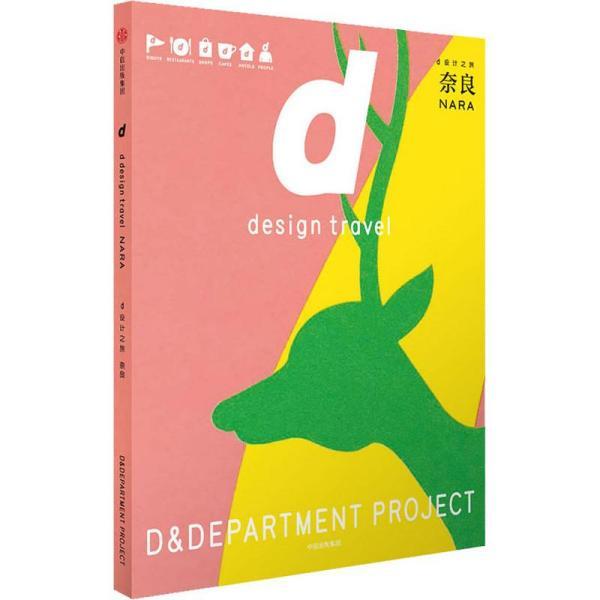 d设计之旅 奈良长冈贤明中信出版社9787508690896
