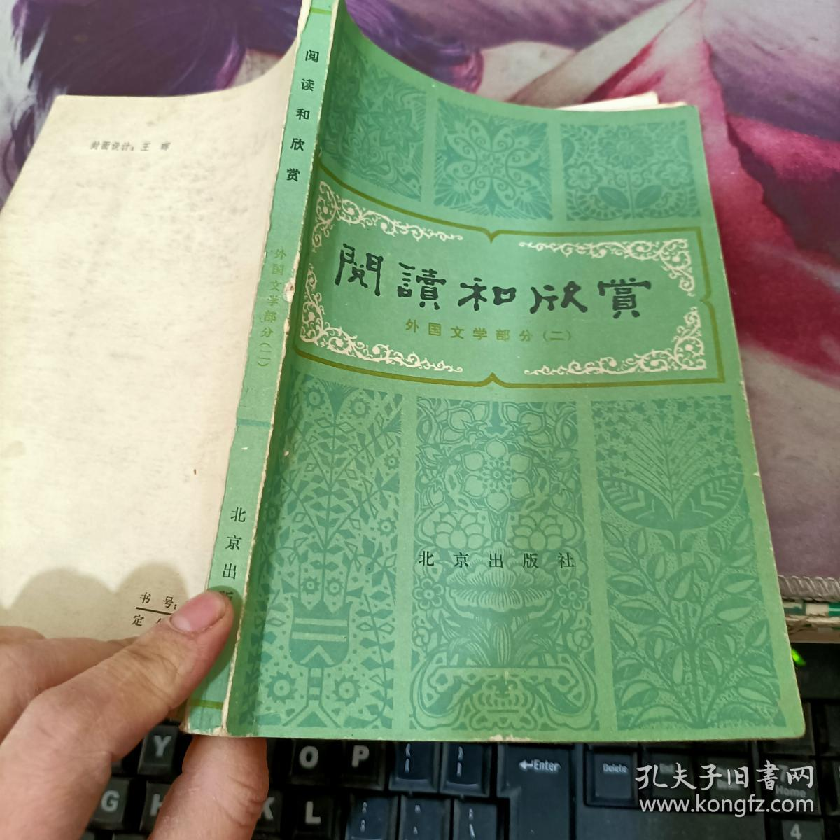 阅读和欣赏 外国文学部分二