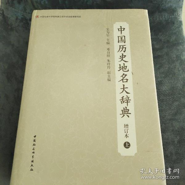 中国历史地名大辞典(上)—增订本
