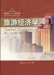 二手旅游经济学宋海岩 吴凯 李仲广中国人民大学出版社9787300118208