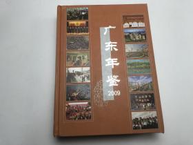 广东年鉴(2009)