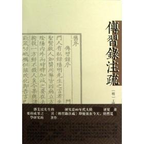 传习录注疏王阳明上海古籍出版社9787532565962