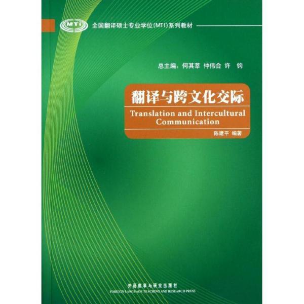 翻译与跨文化交际陈建平外语教学与研究出版社9787513524476